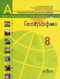 География 8 класс учебник полярная звезда гдз.