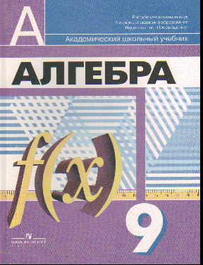 Алгебра. 9 кл.: Учебник
