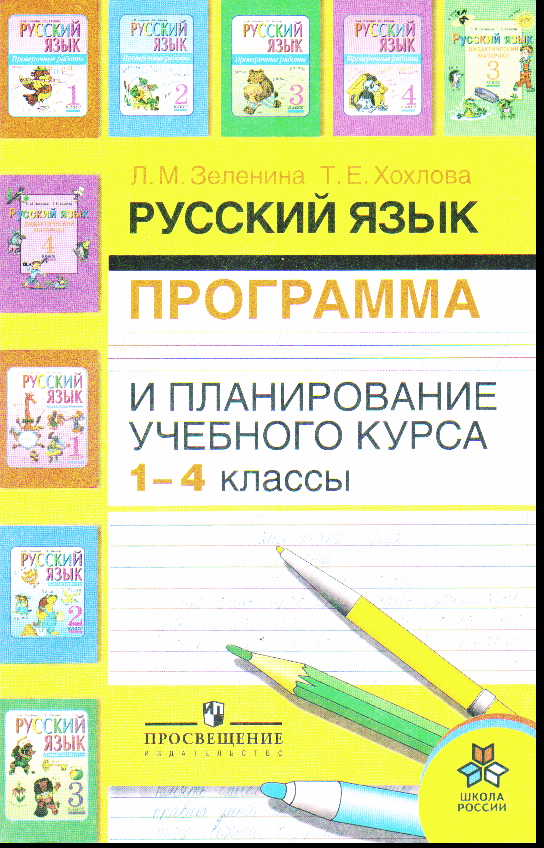 Русский язык. 1-4 кл.: Программа и планирование учебного курса