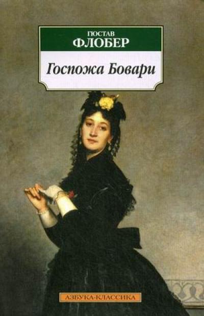 Госпожа Бовари: Роман