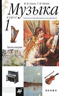Музыка. 1 кл.: Учебник: В 2 ч.: Ч. 2