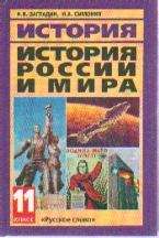 История России и мира в ХХ - начале XXI века. 11 кл.: Учебник
