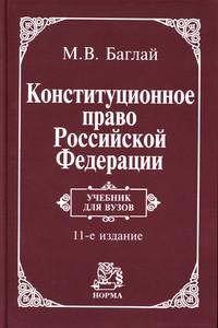 Конституционное право РФ: Учебник