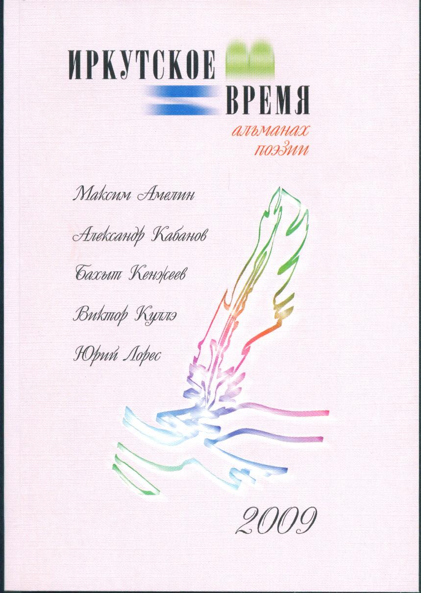 Иркутское время: Альманах поэзии. 2009.