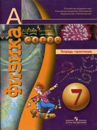 Физика. 7 кл.: Тетрадь-практикум: Пособие для уч-ся