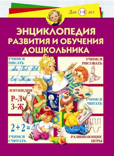Энциклопедия развития и обучения дошкольника. Для 1-6 лет