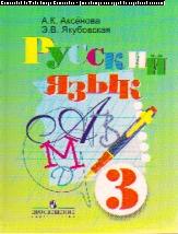 Русский язык. 3 кл.: Учебник для специальных (корр.) образ.учр.VIII/+558936