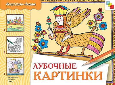 Лубочные картинки (7-10 лет) (Основы народного и декорат.-прикладн.искусств
