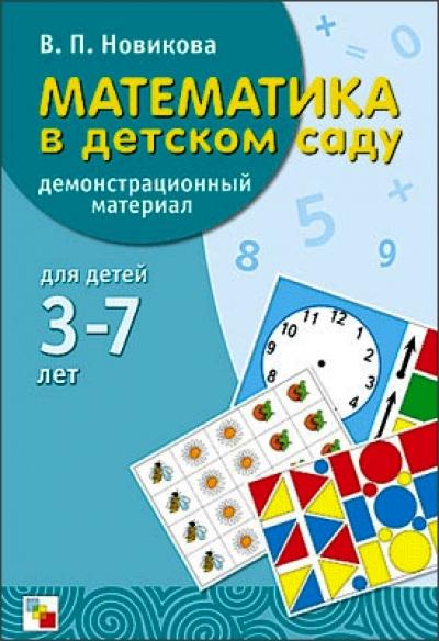 Математика в детском саду. 3-7 лет: Демонстр. материал: Наглядно-дидактич.