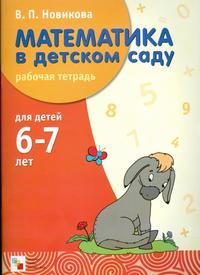 Математика в детском саду: Рабочая тетрадь для детей 6-7 лет
