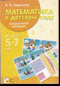Математика в детском саду. 5-7 лет: Раздаточный материал: Наглядно-дидактич