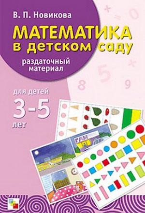 Математика в детском саду. 3-5 лет: Раздаточный материал *Наглядно-дидактич