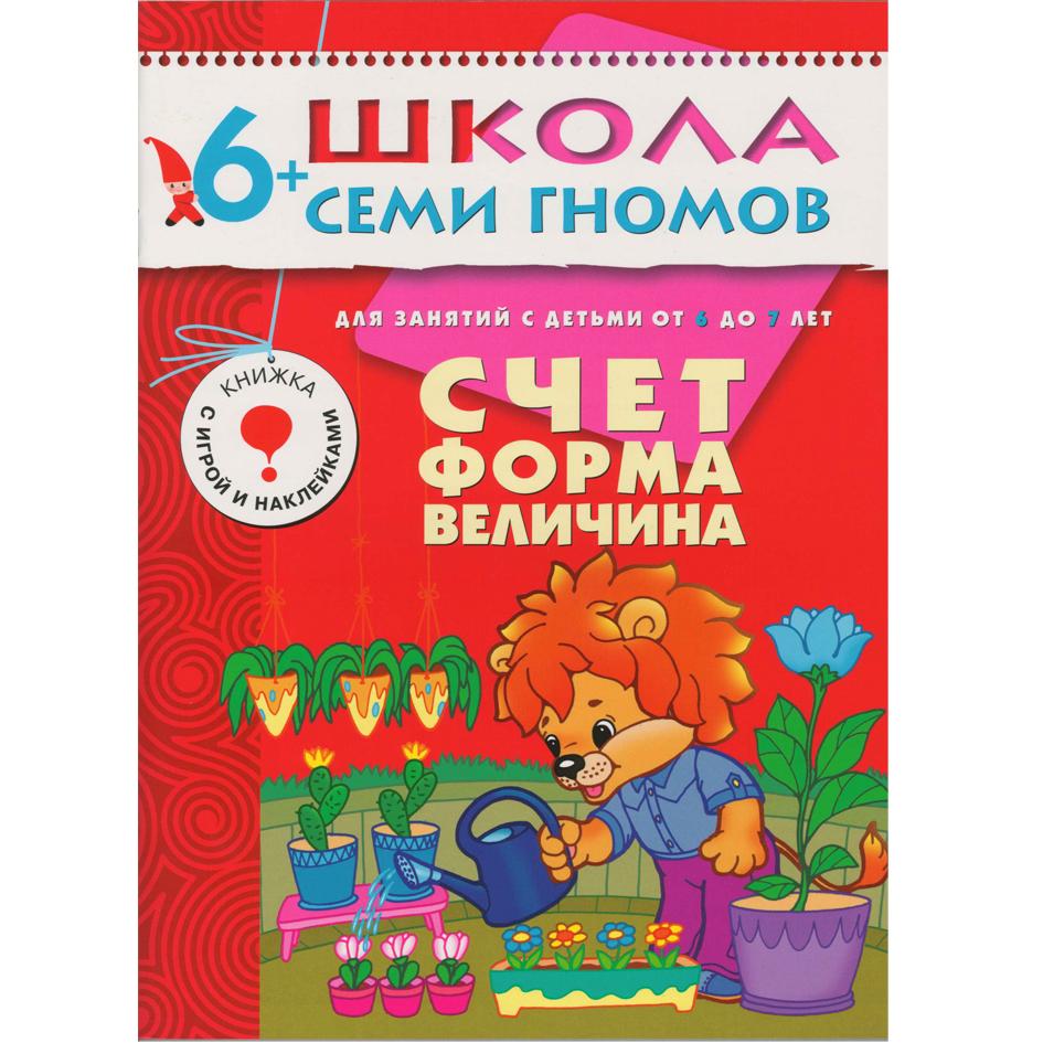 Счет, форма, величина: Для занятий с детьми от 6 до 7 лет: Книжка с игрой и