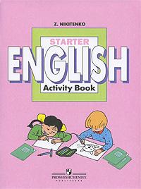 Начинаем изучать английский язык: Рабочая тетрадь