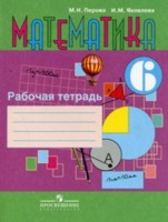 Математика. 6 кл.: Рабочая тетрадь для общеобр. орг., реализ. адаптир. ФП