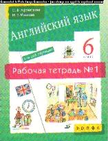 Английский язык. 6 кл.: Рабочая тетрадь № 1: 2-й год обучения