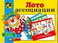 Лото Ассоциации (6 карточек, 48 фишек)