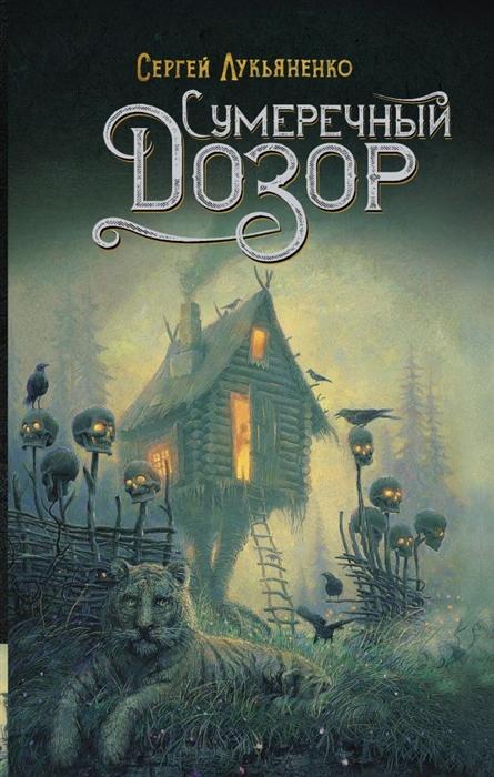 Сумеречный Дозор: Фантастический роман