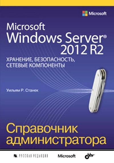 Microsoft Windows Server 2012 R2: хранение, безопасность, сетевые компонент