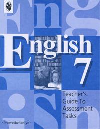 Английский язык. 7 кл.: Метод. рекомендации к контрольным заданиям к учебни