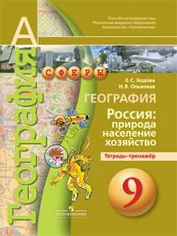 География. 9 кл.: Россия: природа, население, хозяйство: Тетрадь-тренажер