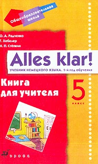 Alles klar! 1-й год обучения. 5 кл.: Книга для учителя