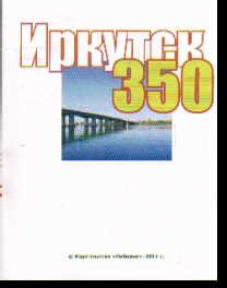 Иркутск - 350