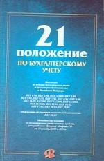 21 положение по бухгалтерскому учету: Сборник документов (В помощь специал.