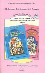 """Уроки чтения по книге """"В одном счастливом детстве. 3кл."""": Мет.рек.для учит."""