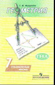 Геометрия. 7 кл.: Тематические тесты к учебнику Погорелова А.В.