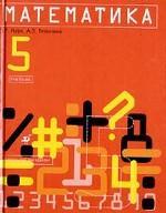 Математика. 5 кл.: Учебник