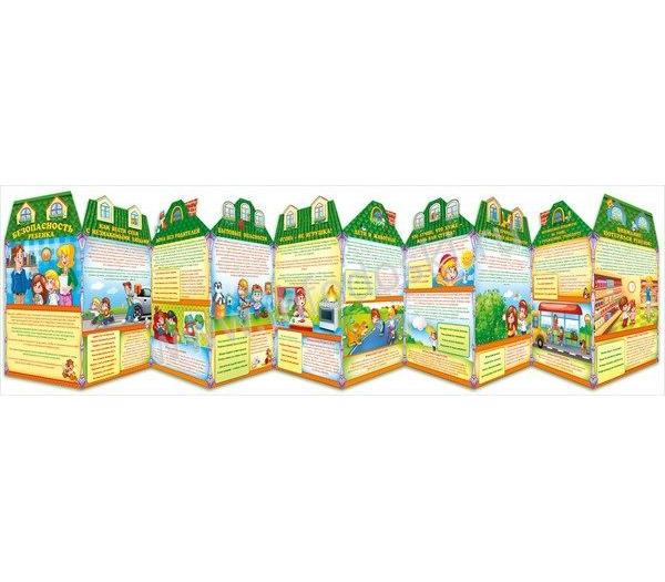 Стенд 87.594 Безопасность ребенка для ДОУ (гармошка)