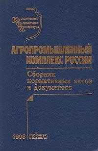 Агропромышленный комплекс России: Сборник нормативных актов