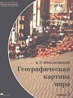 Географическая картина мира: В 2 кн. Кн. 1: Общая характеристика мира