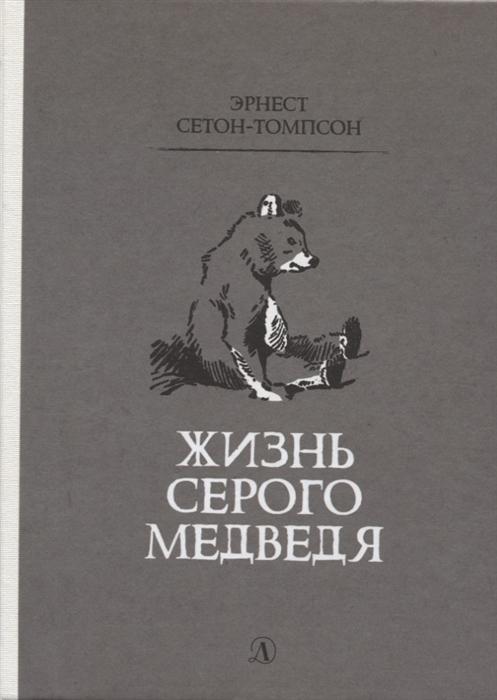 Жизнь серого медведя: Рассказы