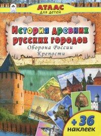 История древних русских городов. Оборона России. Крепости