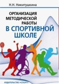 Организация методической работы в спортивной школе: Учебно-метод. пособие