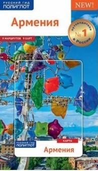 Армения: Путеводитель с мини-разговорником: 9 маршрутов, 9 карт