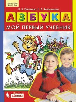 Азбука: Мой первый учебник ФГОС ДО /+964742/