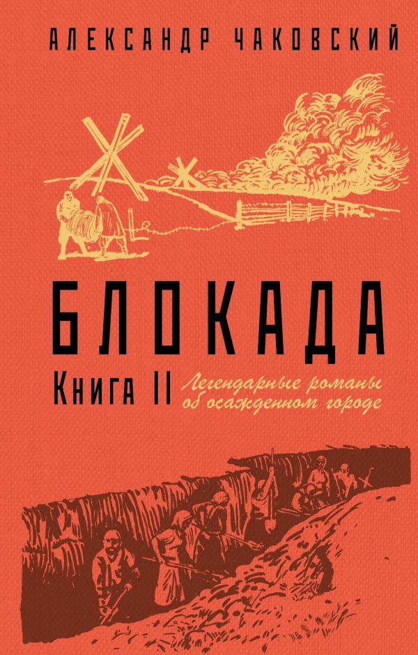 Блокада: Книга II
