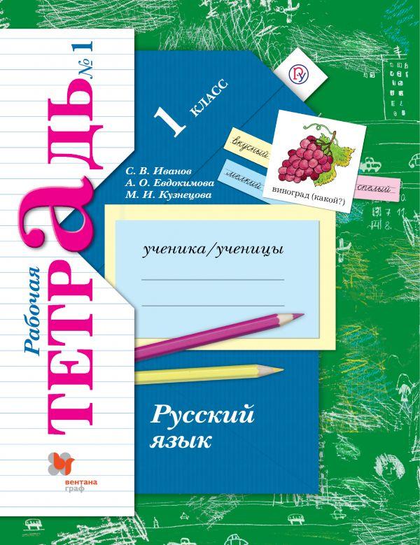 Русский язык. 1 кл.: Рабочая тетрадь: В 2 ч. Ч.1 ФГОС