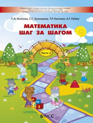 Математика шаг за шагом: Пособие для детей 4-5 лет: В 2 ч. Ч.2