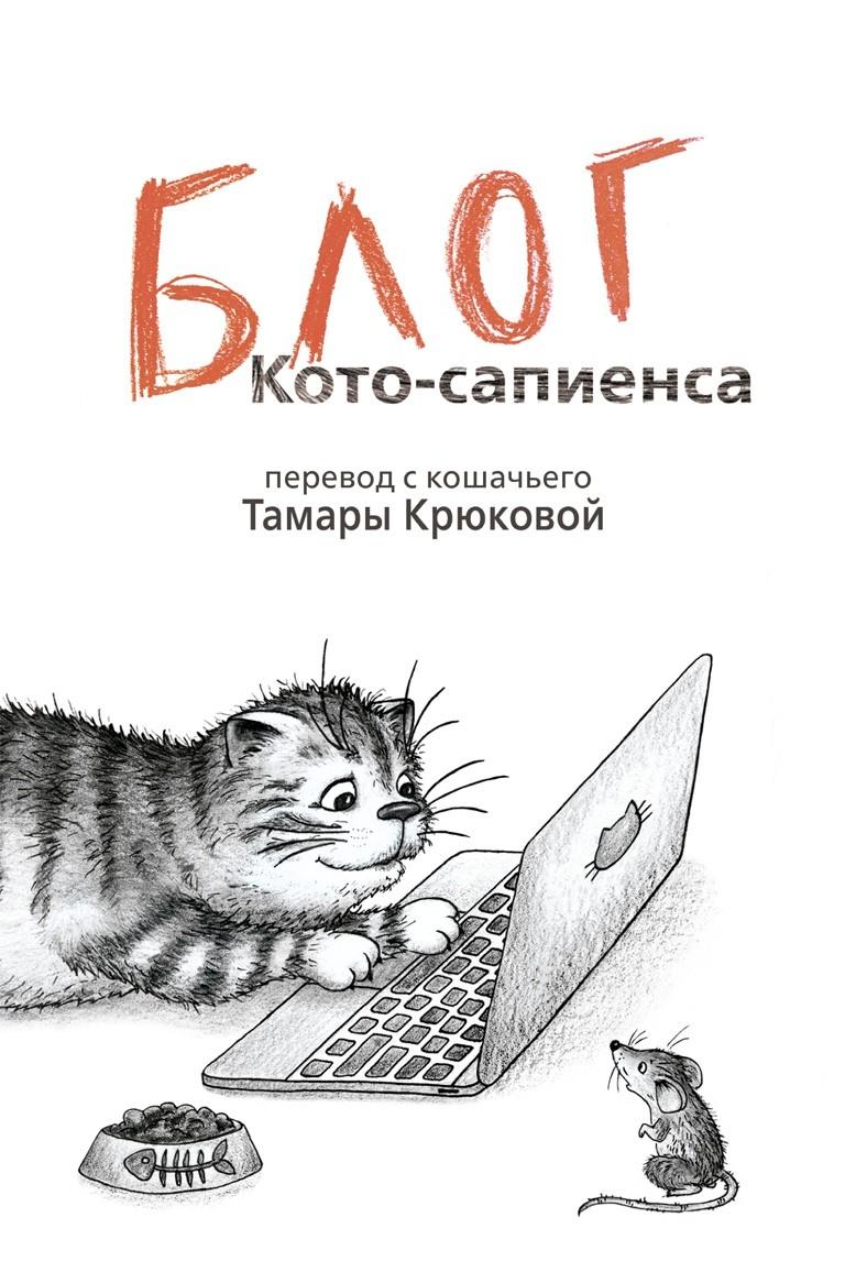 Блог кото-сапиенса: Юмористическая повесть
