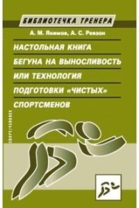 """Настольная книга бегуна на выносливость, или Технология подготовки """"чистых"""""""