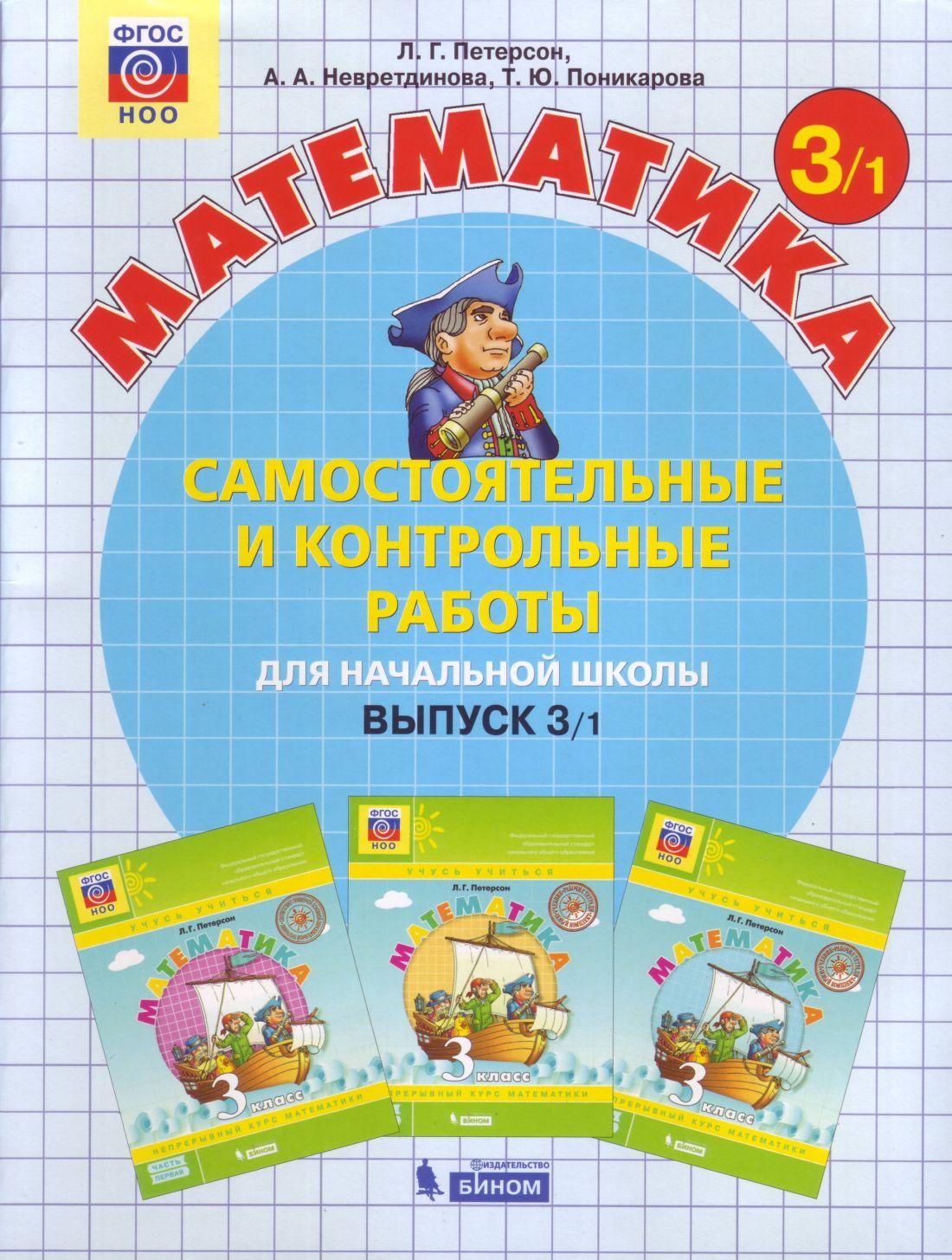 Самостоятельные и контр. работы по матем.: Вып. 3: В 2 ч.: Ч. 1 /+967018/