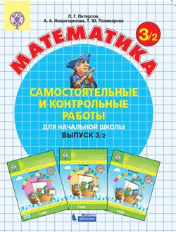 Самостоятельные и контр. работы по матем.: Вып. 3: В 2 ч.: Ч. 2 /+967019/