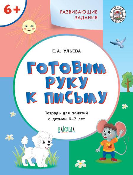 Готовим руку к письму: Тетрадь для занятий с детьми 6-7 лет ФГОС
