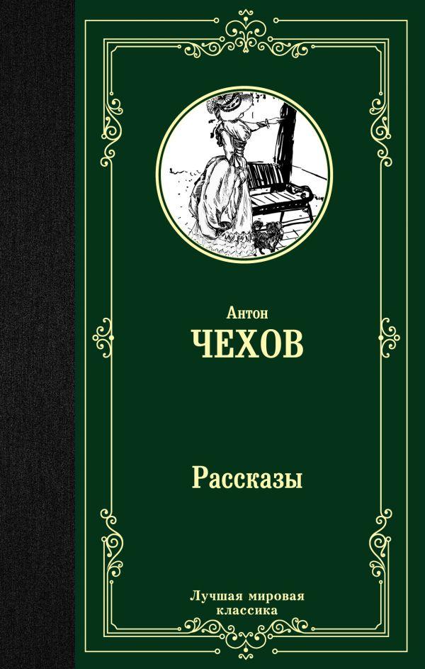 Рассказы: Сборник