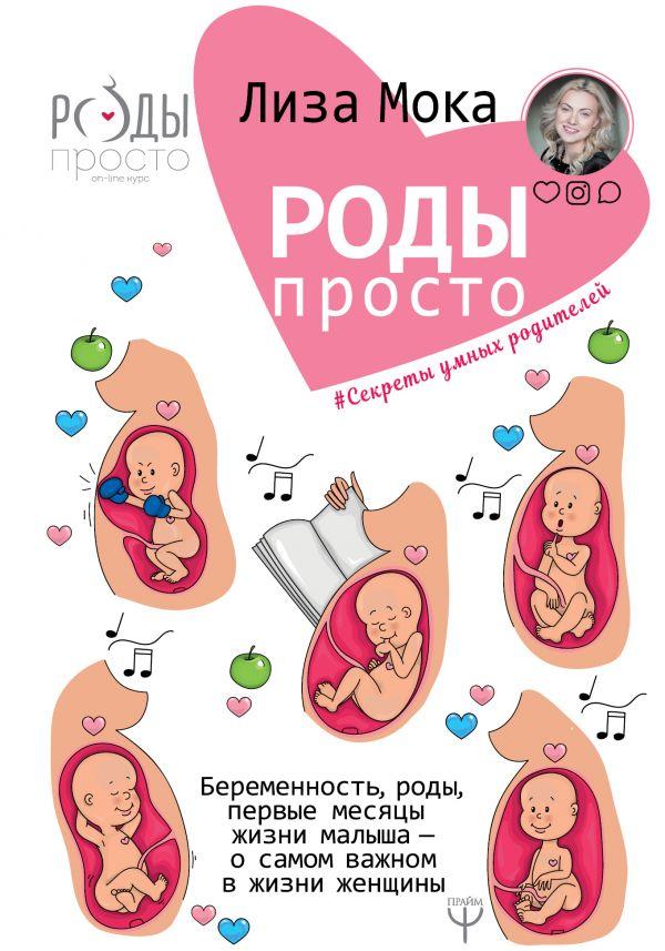 Роды - просто. Беременность, роды, первые месяцы жизни малыша - о самом важ