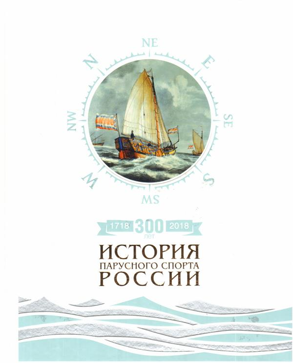 300 лет (1718-2018). История парусного спорта России